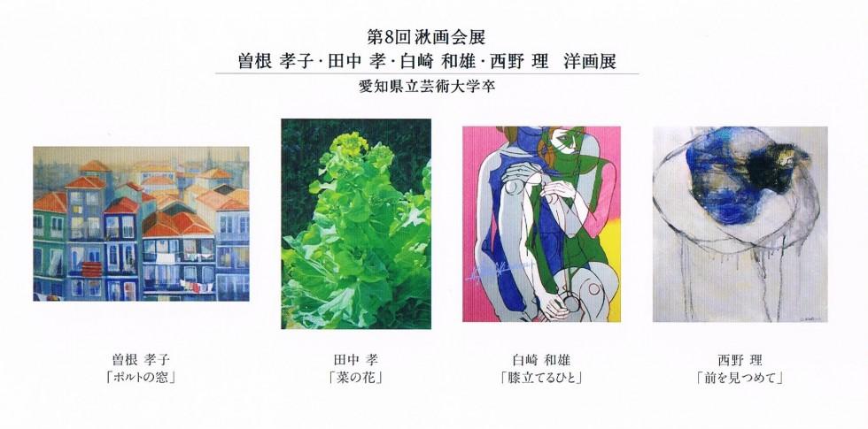 【第8回 湫画会】(愛知芸大出身の作家展)