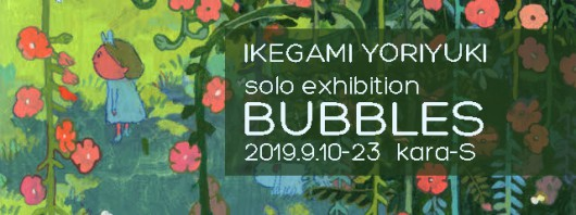20190910_ikegami-_bubbles
