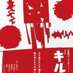 2019九条劇_E9_A4_0720