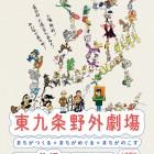 , 【協力イベント】東九条野外劇場 まちがつくる×まちがめぐる×まちがのこす