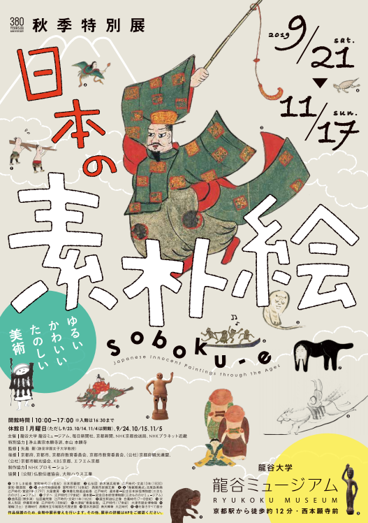 soboku-e Japanese Innocent Paintings Through The Ages