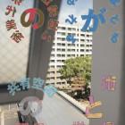 , 連続講座「文化芸術による共生社会実現のためのアーツマネジメント入門」開催のお知らせ