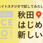 , 秋田のクリエイトスタジオで試したいプランを募集「SPACE LABO」