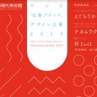, (日本語) ゲンビ『広島ブランド』デザイン公募