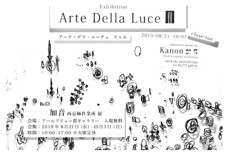 Arte Della Luce Ⅱ(アーテ・デラ・ルーチェ ドゥエ) 加音 西京極作業所 展