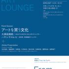, 【協力事業】京都アートラウンジ Panel Session アートを買う文化+Artists Presentation/連動企画:展覧会「From the Youth」