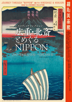 "JOURNEY THROUGH ""NIPPON"" WITH HIROSHIGE & HOKUSAI FROM THE LESKOWICZ COLLECTION"