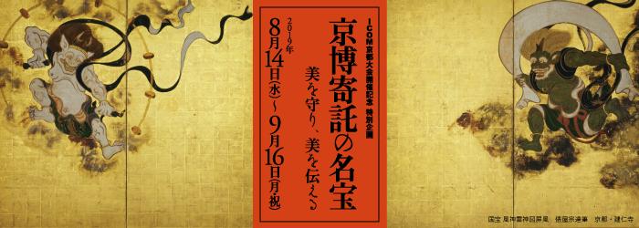 ICOM京都大会開催記念 特別企画 京博寄託の名宝 ─美を守り、美を伝える─
