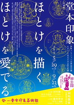 The World of Buddha by Insho DOMOTO From his paintings to his private collection of masterpiece statues
