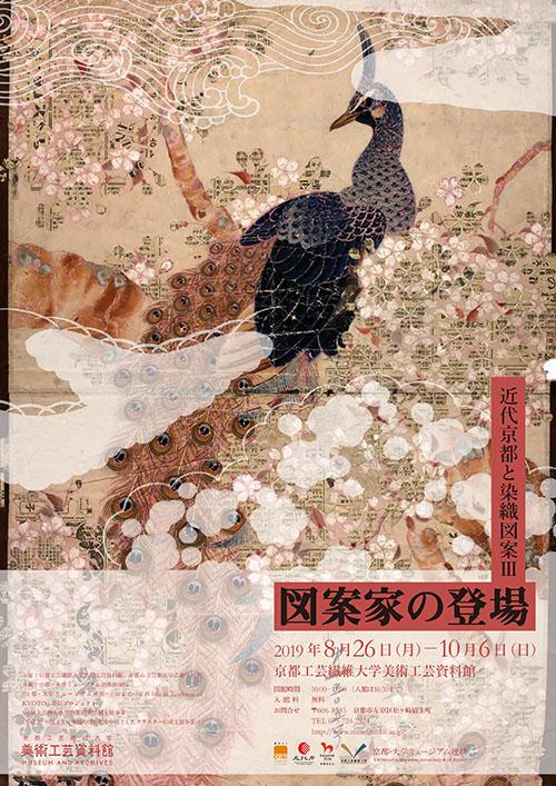 図案家の登場-近代京都と染織図案III