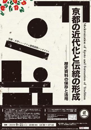 国際シンポジウム 「京都の近代化と伝統の形成―歴史資料の保存と活用」