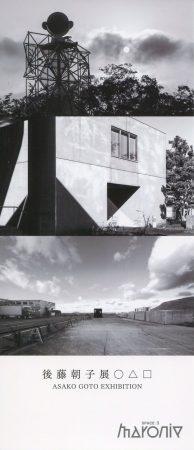 Asako Goto Exhibition