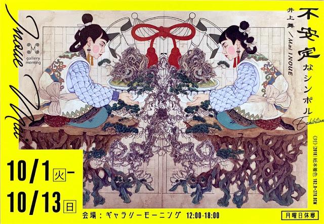 井上舞展「不安定なシンボル」