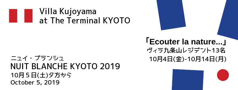 NUIT BLANCHE KYOTO 2019