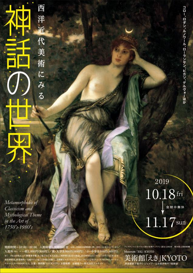 西洋近代美術にみる 神話の世界
