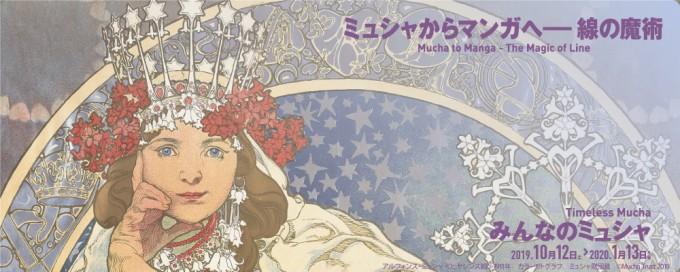 Timeless MUCHA: Mucha to Manga ー The Magic of Line