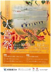 Wall Maps and Samples – teaching materials of Kyoto Municipal School of Arts and Craft