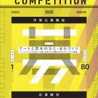 , 「HUB-IBARAKI ART PROJECT 2020」作家公募