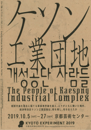 "Group Exhibition ""The People of Kaesong Industrial Complex"""
