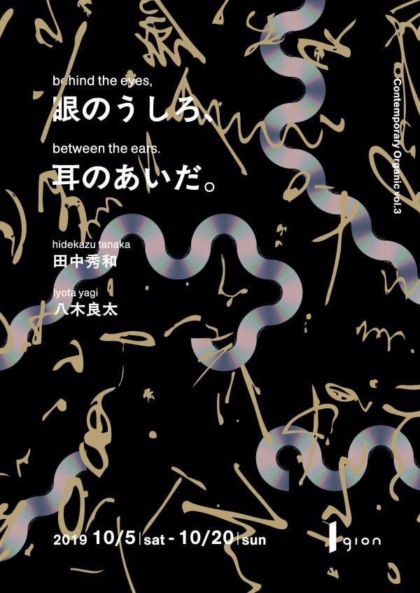 """""""behind the eye,between the ears.""""Hidekazu tanaka ×Lyota Yagi"""