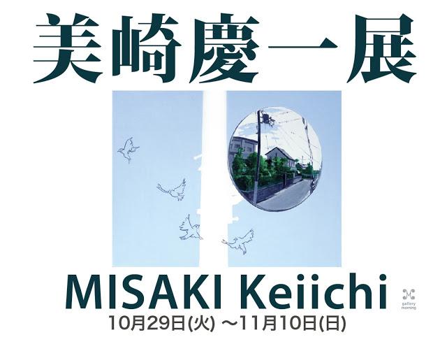 MISAKI Keiichi Exhibition