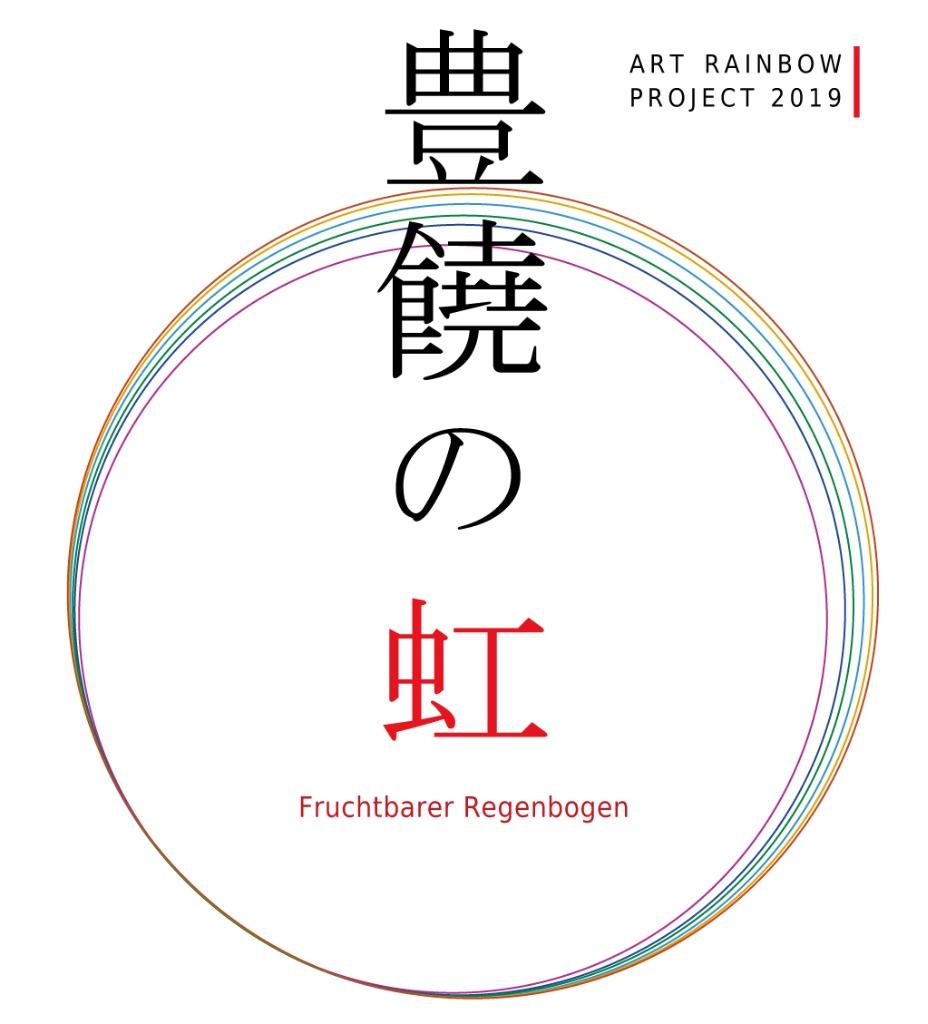 """ART RAINBOW PROJECT 2019 """"Fruchtbarer Regenbogen"""" Open Studio"""