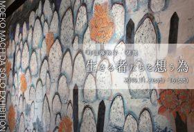 MACHIDA Moeko | Solo Exhibition