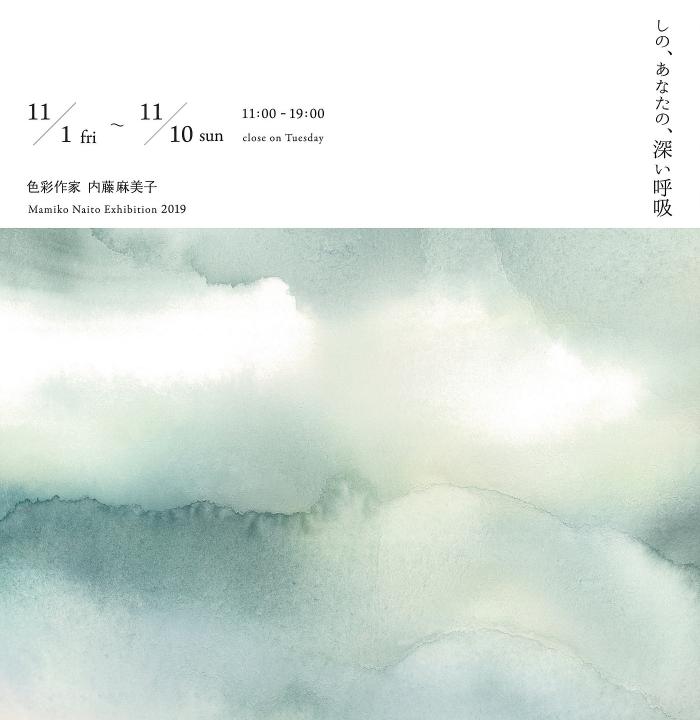 Mamiko Naito Exhibition