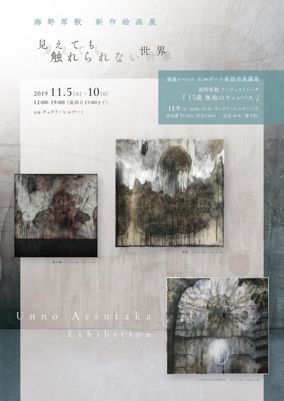 Unno Atsutaka Exhibition