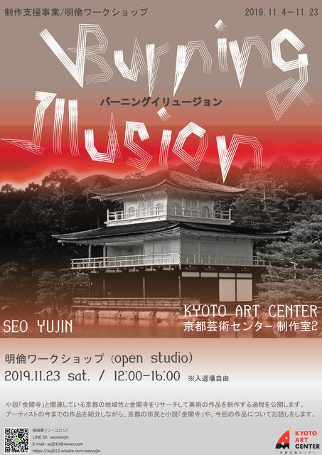"""Open Studio """"Burning Illusion""""  Seo Yujin(Artist)"""