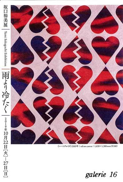 Sakaguchi Yumi Exhibition