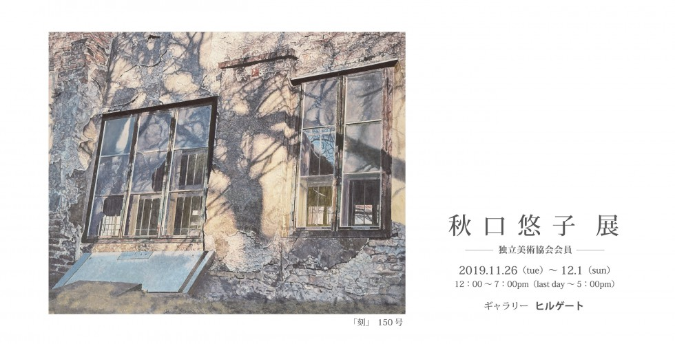 Akiguchi Yuko Exhibition