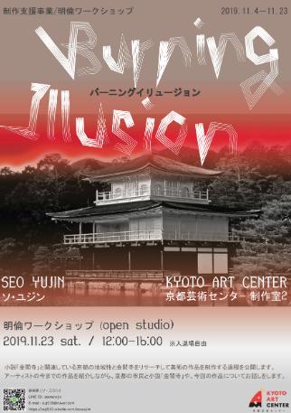 """SEO YUJIN Open studio """"Burning Illusion"""""""