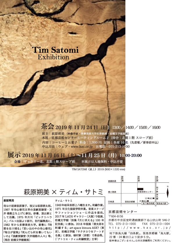 Tim Satomi Exhibition