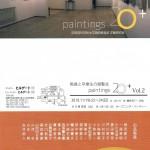 paintings20+ 京都造形芸術大学 通信教育部洋画研究室 教員と卒業生の展覧会 表