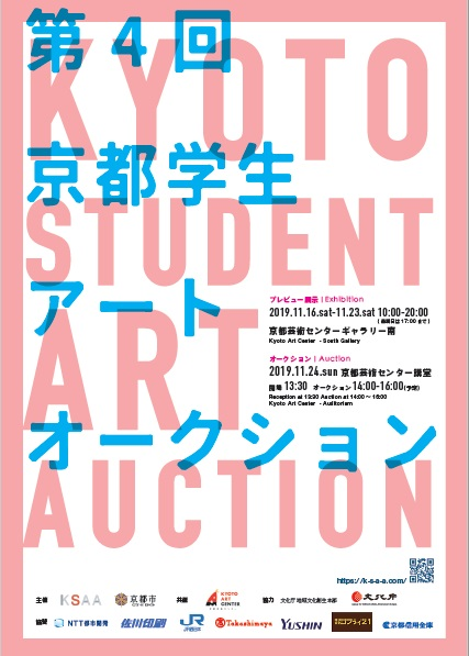 4th Kyoto Student Art Auction Preview Exhibition