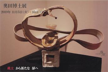 Okuda Hiromu Solo Exhibition