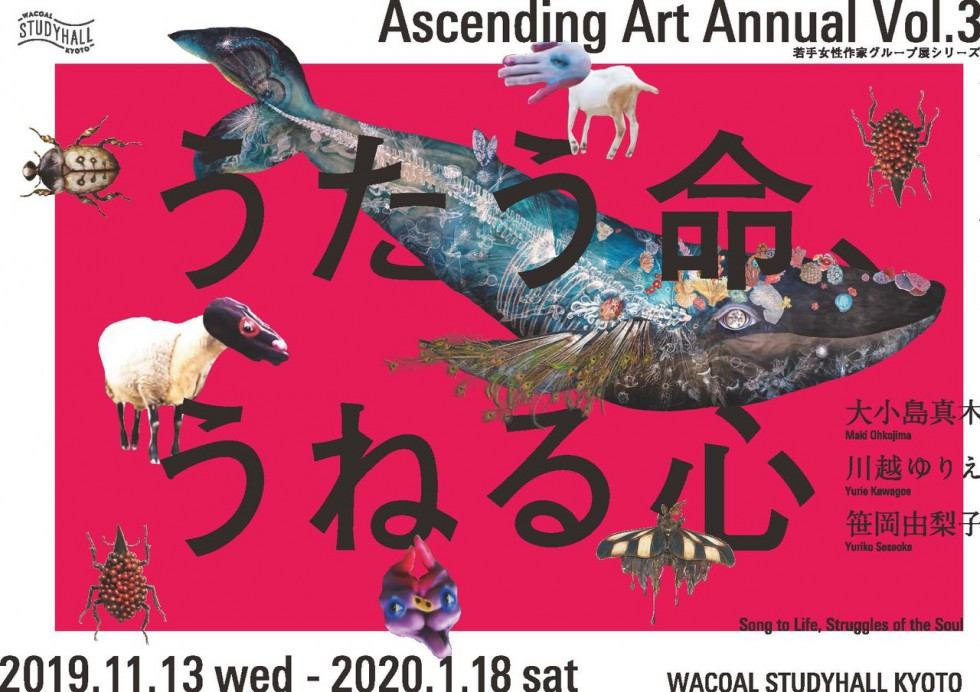 """""""Ascending Art Annual Vol.3 Song to Life. Struggles of the Soul"""""""