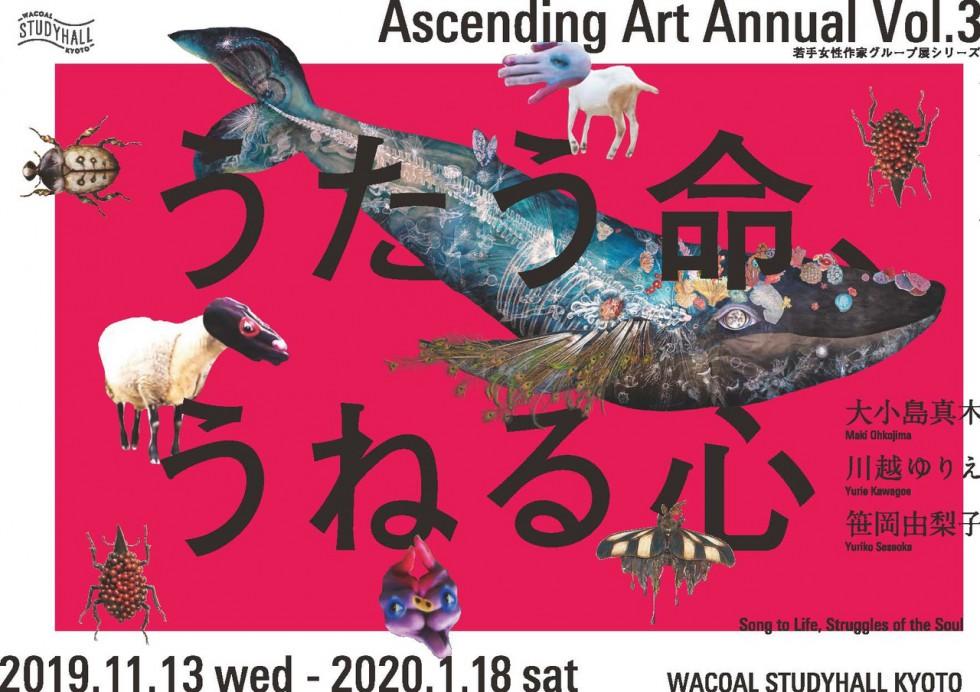 若手女性作家グループ展シリーズ Ascending Art Annual Vol.3 うたう命、うねる心