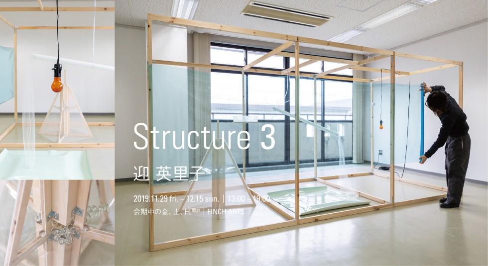 迎 英里子「Structure 3」
