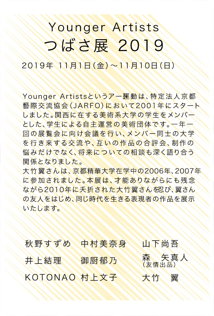 Younger Artists つばさ展 2019