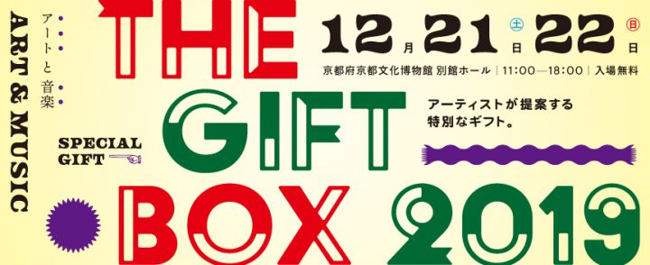 THE GIFT BOX 2019