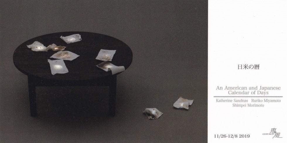 """日米の暦 """"キャサリン サンドナス・宮本ルリ子・森本新平 共同制作展"""""""