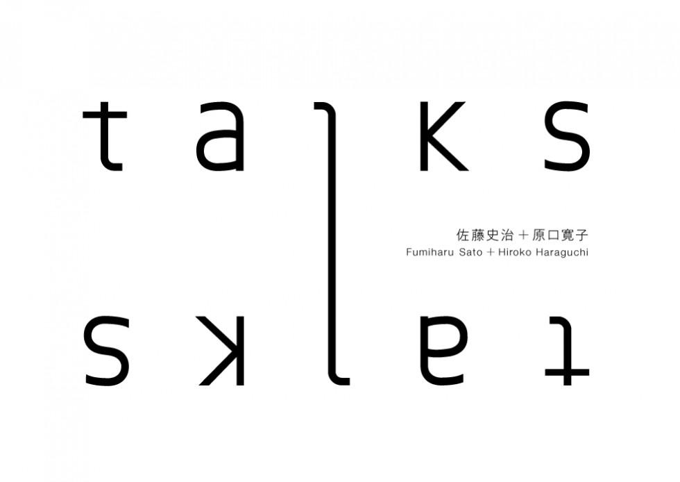 Fumiharu Sato + Hiroko Haraguchi Exhibition 《talks》