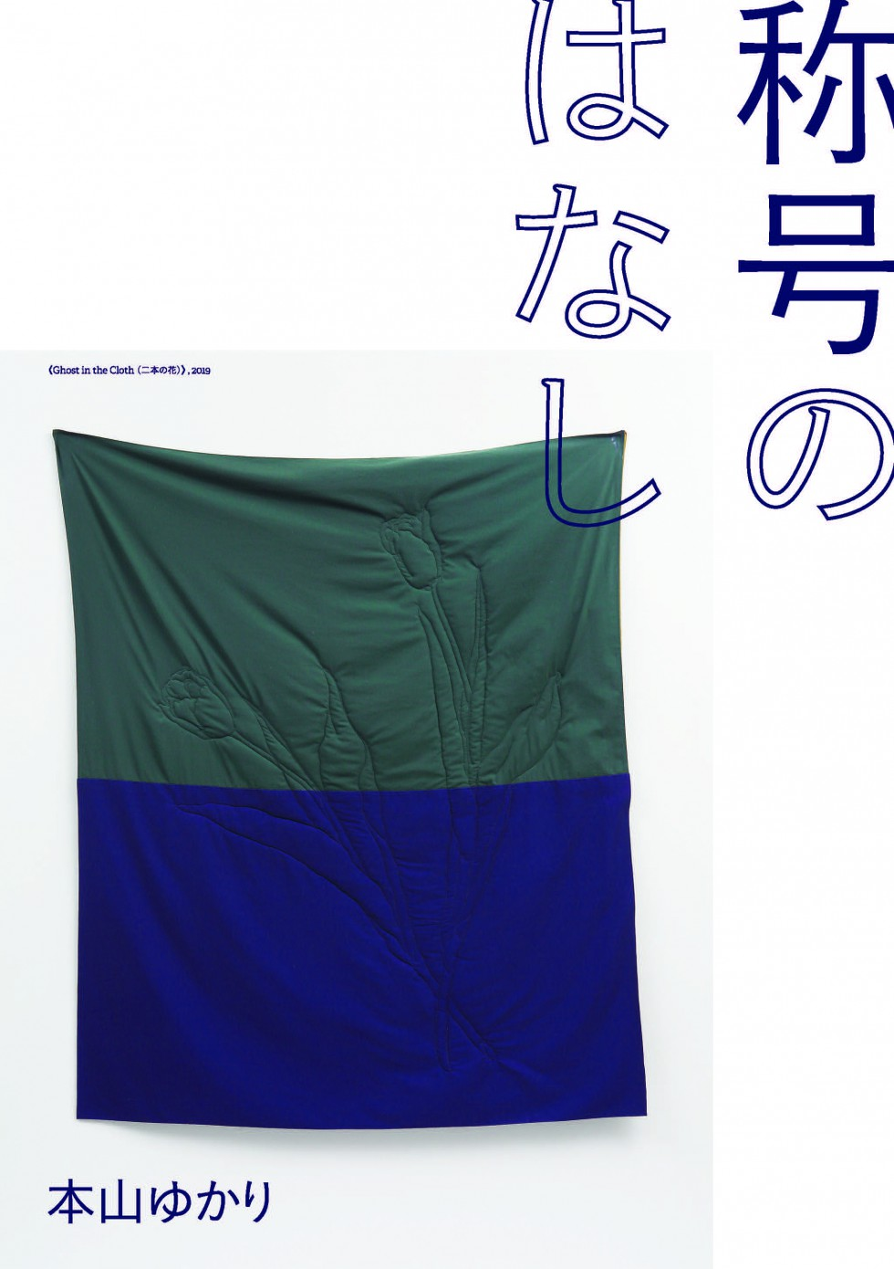 Yukari MOTOYAMA Solo Exhibition