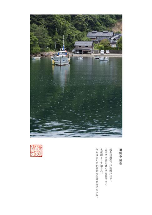 Kiyonaga Yasuo Photo Exhibition