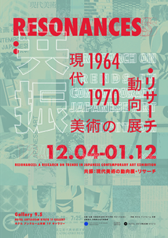 RESONANCES: A RESERCH ON TRENDS IN JAPANESE CONTEMPORARY ART EXHIBITION