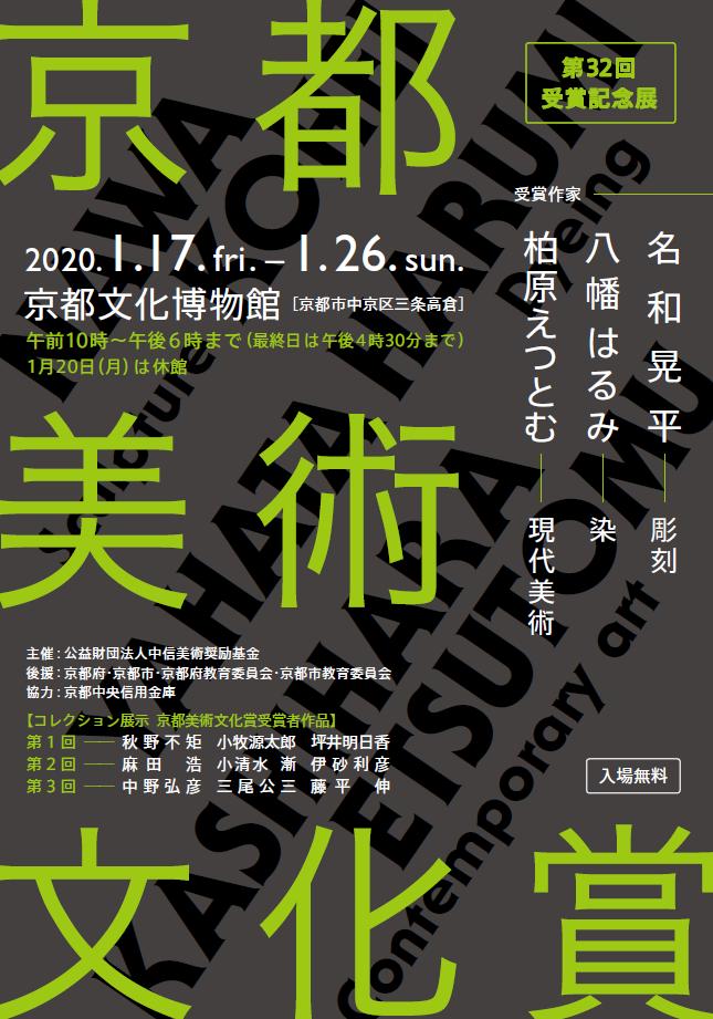第32回京都美術文化賞受賞記念展