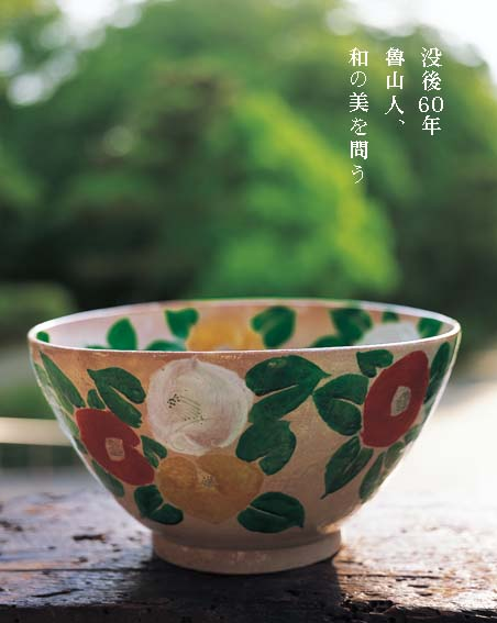 Kitaoji Rosanjin Exhibition