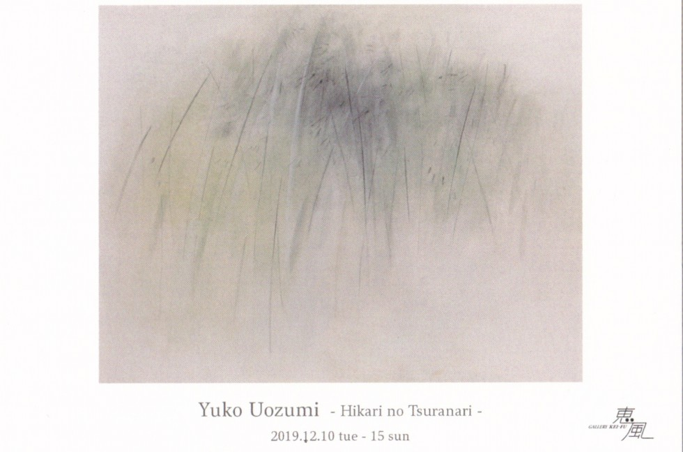 UOZUMI Yuko Solo Exhibition